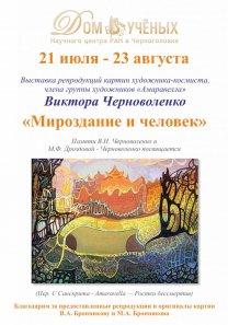 Выставка репродукций картин «Мироздание и человек» художника-космиста, члена группы художников «Амаравелла» Виктора Черноволенко