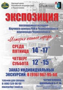 Экспозиция, посвященная истории Научного центра РАН в Черноголовке и наукограда Черноголовка