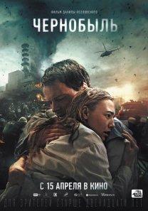 Чернобыль (РФ, 2020, 12+)
