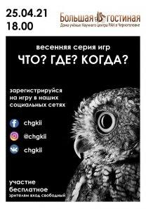 Открытие весенней серии игр Черноголовского клуба интеллектуальных игр «Что? Где? Когда?»