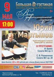 Вечер фортепианной музыки Лауреата международных конкурсов Юрия Мартынова