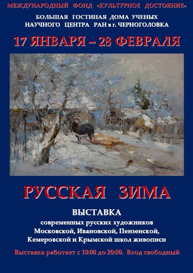 Русская зима выставка