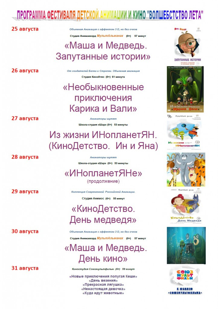 Программа анимационного кино