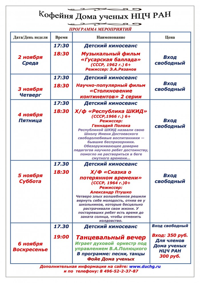 Афиша_ киносеансы 2-6 ноября