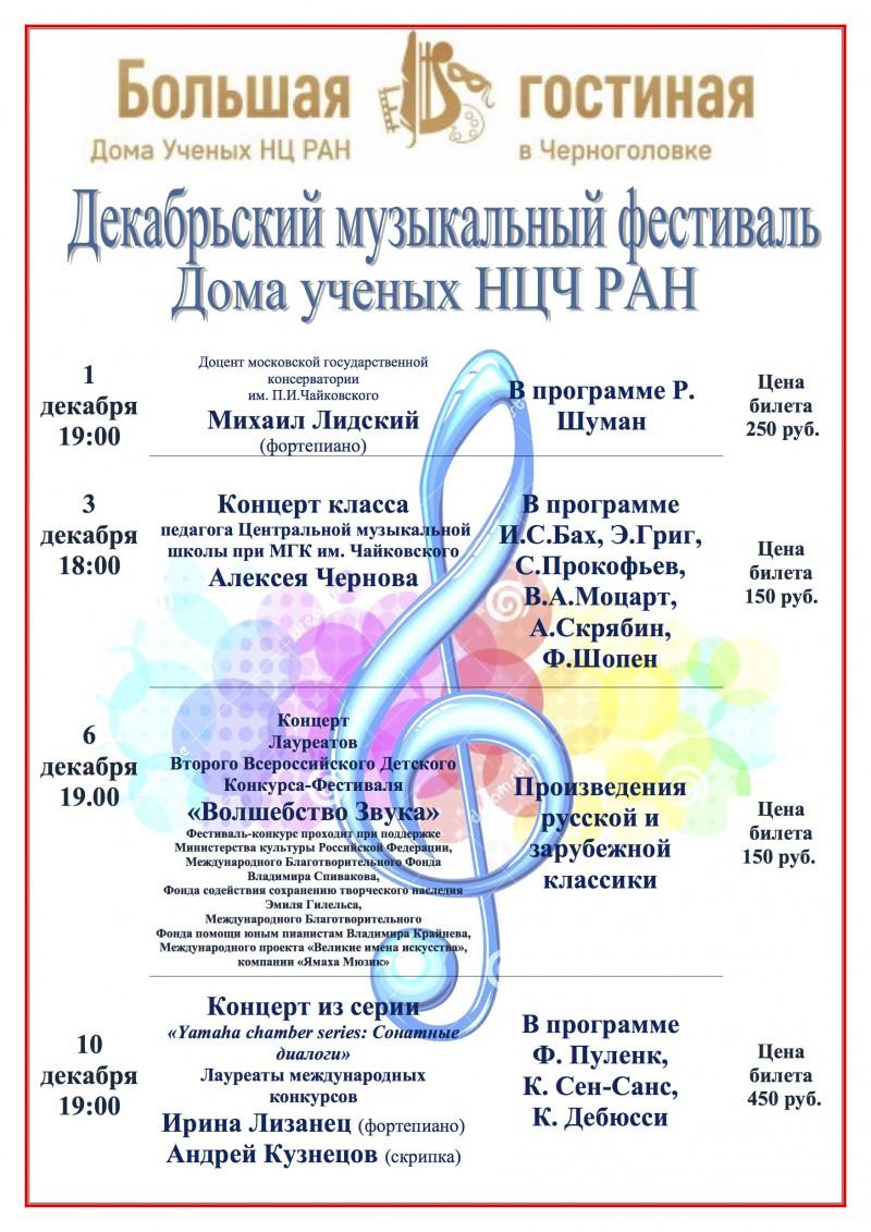 Афиша_декабрьский музыкальный февтиваль 3