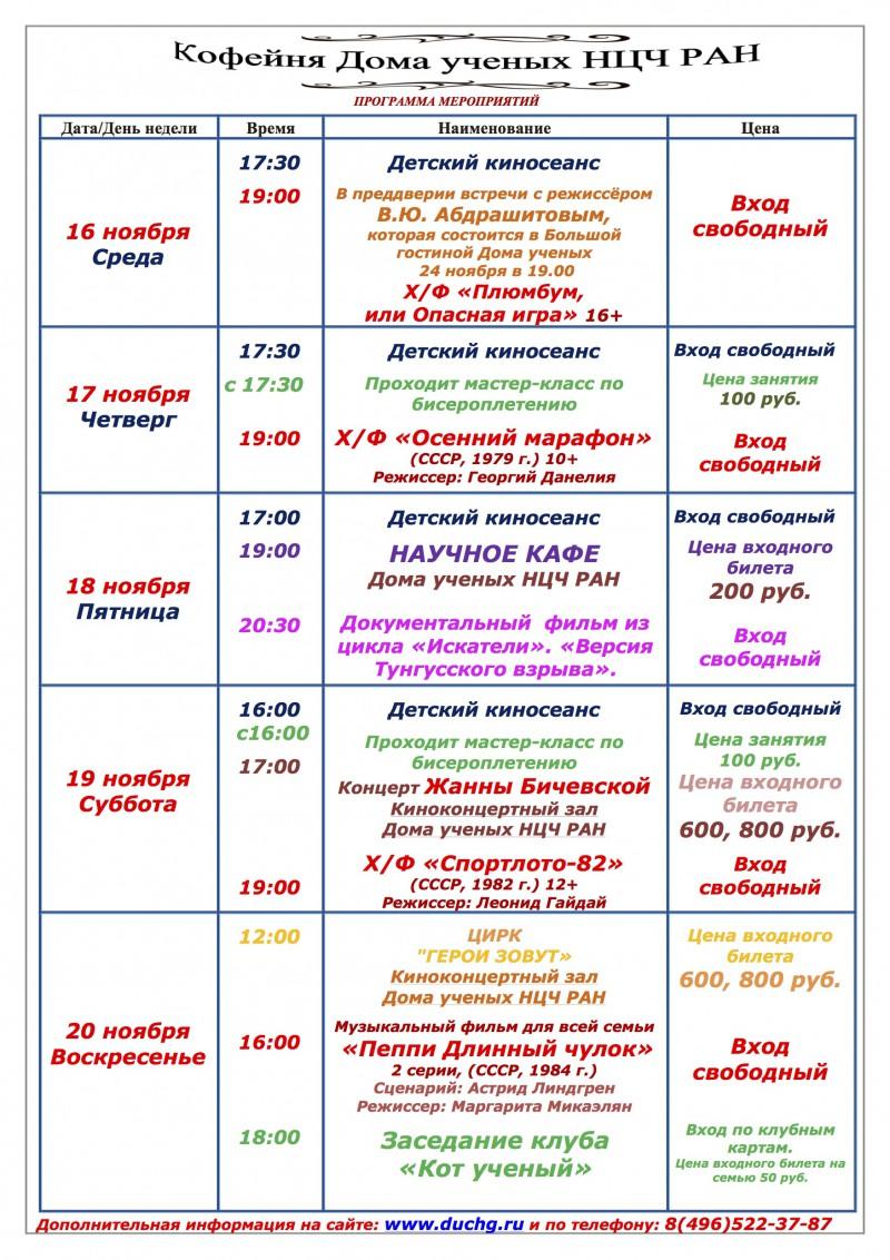 Афиша_ киносеансы 16-20 ноября 3