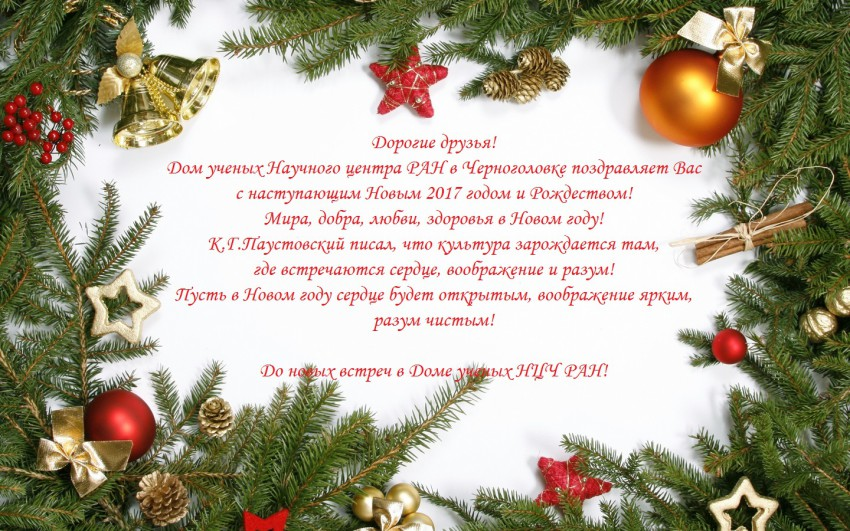 Открытка_ с Новым годом 2017!