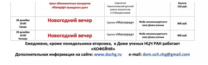 ПЛАН на декабрь 7_для афиши-3