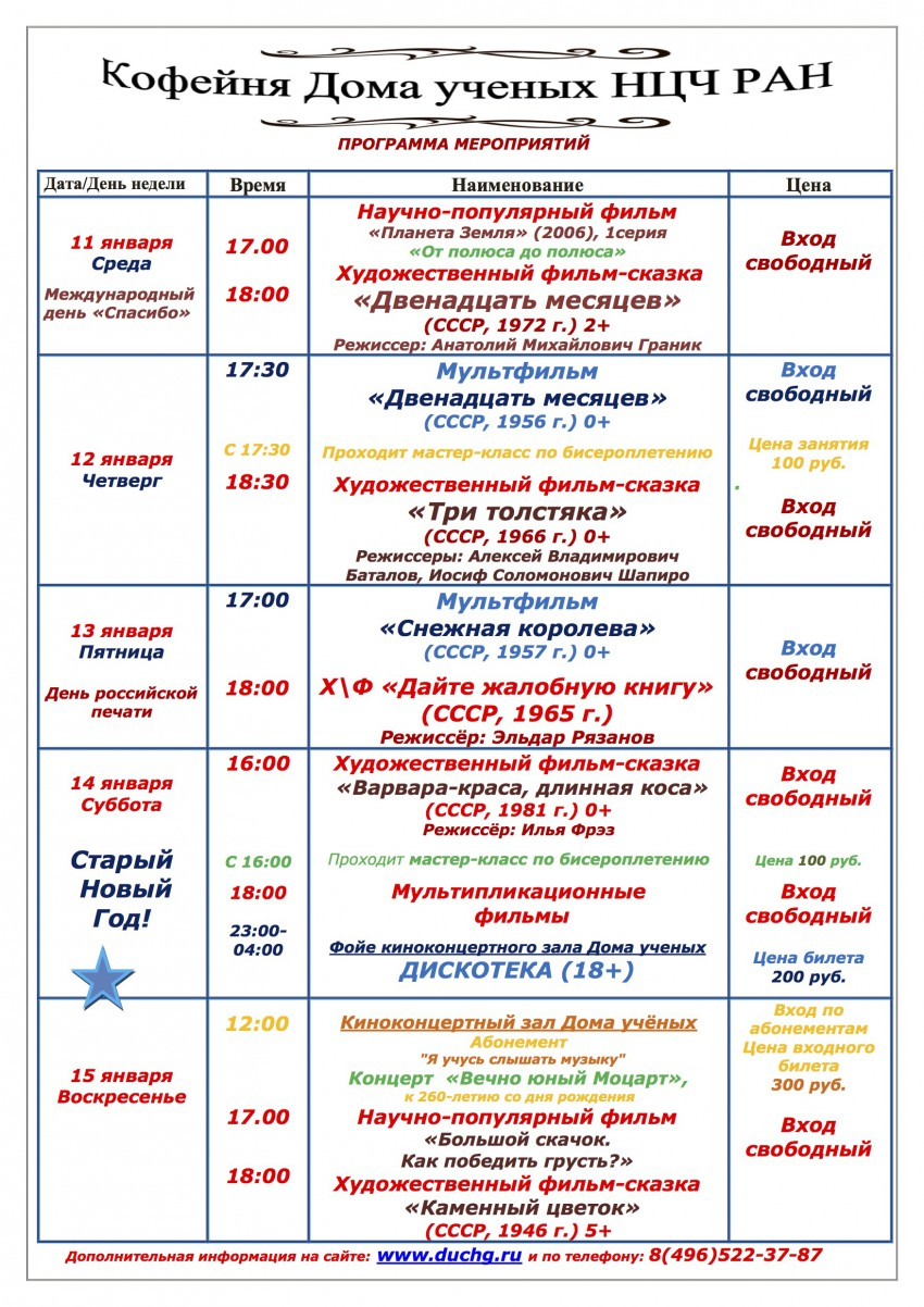 Афиша_ киносеансы 11-15 января 3