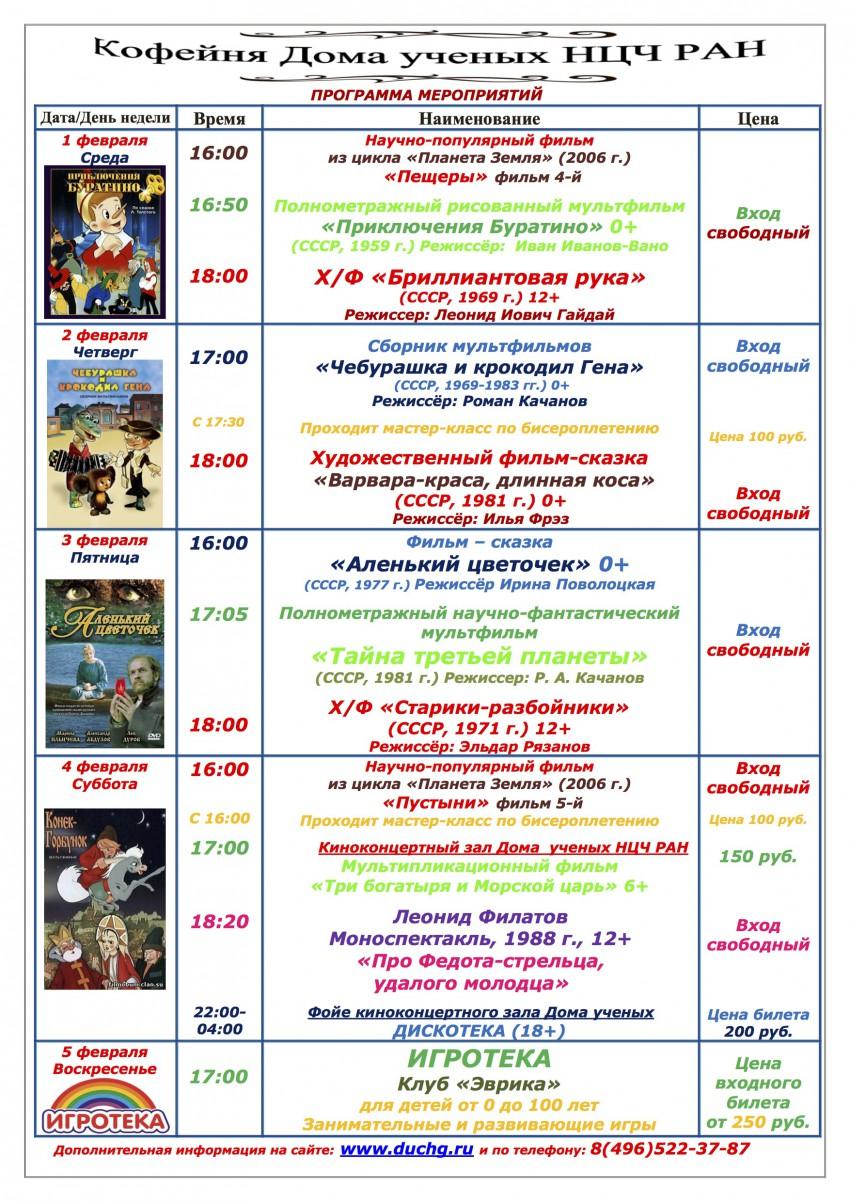 Афиша_ киносеансы 1-5 февраля 3