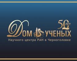 Юбилей Дома ученых НЦЧ РАН